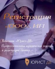 Регистрация ооо в комсомольске на амуре бланки на декларацию 3 ндфл 2019