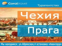 Чехия. Прага. Экскурсионный тур. Очаровательная Прага