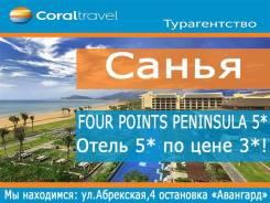 Санья. Пляжный отдых. Отель 5* по цене 3*!