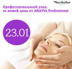 Семинар « Профессиональный уход за кожей лица» от Aravia Professional