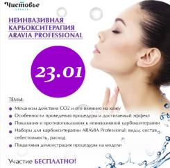 Семинар »Неинвазивная карбокситерапия» от Aravia Professional