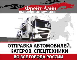 Адрес автотранспортной организации для доставки груза на сахалин в новосибирске как заработать на торгах валютой в интернете