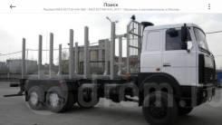 МАЗ 6317. Продаётся лесовоз МАЗ с прицепом 3-х осным, 14 800куб. см., 16 500кг., 6x6