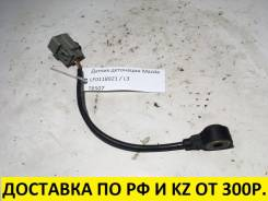 Датчик детонации. Mazda: Premacy, Roadster, Mazda3, Mazda6, MPV, Mazda5, CX-7, Atenza, BT-50, MX-5, Tribute, Axela Smart Roadster Mini Roadster Alpina...