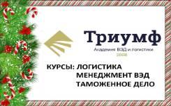 "Курс ""Декларант+Логистика=Менеджер ВЭД"" с 11.02.2019 г."