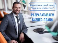 Разрабатываем бизнес-планы: качественно, профессионально, в срок