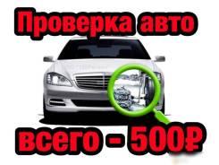 Проверка АВТО. Помощь в Покупке автомобиля - ЦЕНА : 500 Рублей !