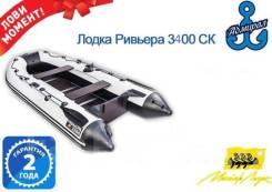 Мастер лодок Ривьера 3400 СК. 2018 год год, длина 3,40м., двигатель подвесной