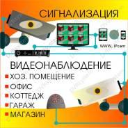 Проектирование и монтаж видеонаблюдения, видеокамер. СКС, СКУД, ОПС.