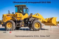 SDLG LG936L. Погрузчик фронтальный , Volvo, 3 500кг., Дизельный, 2,00куб. м.
