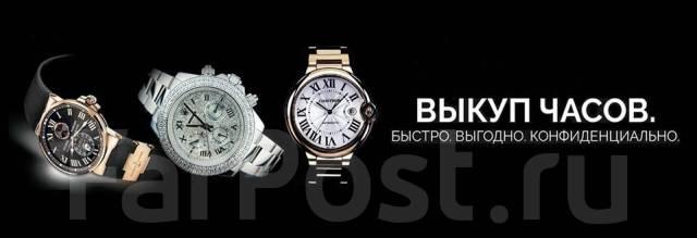 Часов элитная скупка мужские стоимость золотые часы