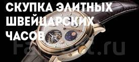Владивосток часов скупка дорогих спб часа ломбарды 24