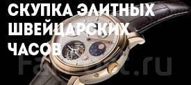 Выкупаем Элитные Швейцарские часы ! Золотые Часы ! Luxe Украшения !