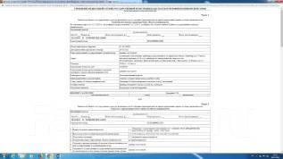 Земельный участок под коттеджную застройку. 30 000кв.м., собственность, от частного лица (собственник). Документ на объект для администрации