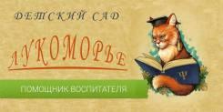 Няня-воспитатель. ИП Бровко АЮ. Улица Крыгина 91