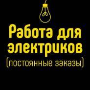 Электрик. ИП Иванов И. И. Город, пригород