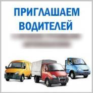Водитель. ИП Иванов И.И. Город, приморский край