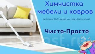 Химчистка мягкой мебели и ковров Владивосток, Артем, Угловое! Выезд!