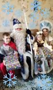 Дед Мороз и Снегурочка на дом. Самые низкие цены 1000р Опыт 11 лет