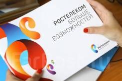 Бесплатное Подключение услуг Ростелеком без посещения офиса г. Находка