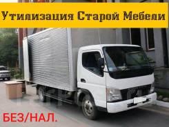 Квартирные/Офисные Переезды Грузчики/Сборщики Машины Разные Упаковка