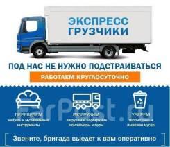 Грузоперевозки Русские Грузчики Квартирные/Офисные переезды 24 часа
