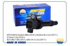 Катушка зажигания Hyundai Solaris, Hyundai / KIA 27301-2B010 (AMD Корея)