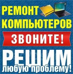 Ремонт ПК, ноутбуков. Установка Windows XP/7/8/10 - 1000 руб.