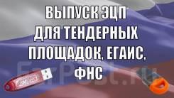 ЭЦП - цифровая подпись - ВСЕ площадки