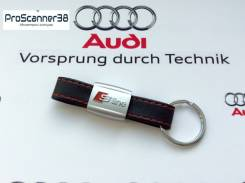 Брелоки. Audi
