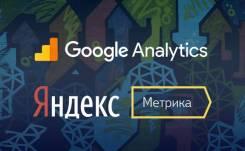 Установлю Яндекс Метрику и Гугл Аналитикс на ваш сайт.