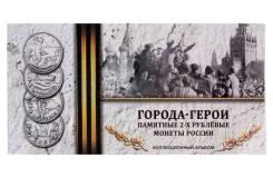 Альбом-планшет для 2-х рублёвых монет. Новый!