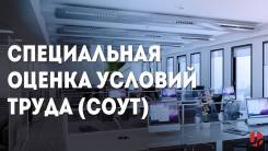Специальная Оценка Условий Труда (СОУТ, Аттестация рабочих мест)