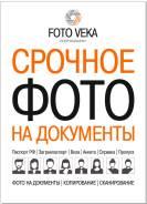 Фото на документы в гипермаркете РЕМИ на ул. Борисенко, 2 этаж