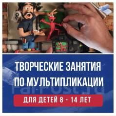 Занятия по мультипликации для детей (8 - 14 лет)