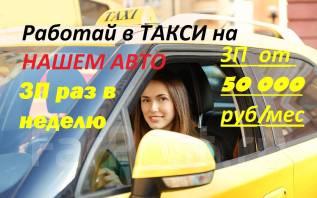 Водитель такси. ИП Грачева Надежда Викторовна. Улица Днепровская 27