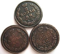 2 Копейки1814(КМ АМ)1815(ЕМ НМ)Александр I,1826(КМ АМ)Николай I Редкая