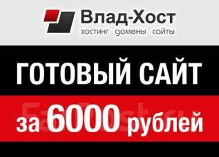 Готовый сайт за 6000 рублей