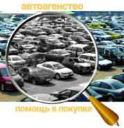 Профессиональная помощь при покупке авто