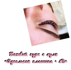 Обучение наращиванию ресниц г. Владивосток 7.000 вместо 12.000
