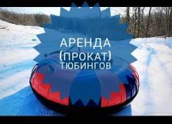 Аренда тюбингов от 200 рублей в сутки во Владивостоке