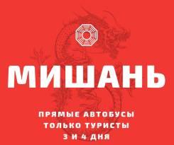 Мишань. Шоппинг. Туры в Мишань за 2300 рублей, цены по акции, прямые автобусы