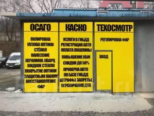 ОСАГО и ТехОсмотр с 50% на Коммунаров