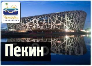 Пекин. Экскурсионный тур. Пекин — великая столица Поднебесной! (скоростная электричка)