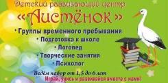 """Детский сад на целый день 13000 руб за месяц """"Аистенок"""" Северный пр.27"""