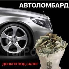Займ птс Партизанская улица займ под птс Кузнецова улица