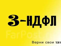 3-НДФЛ! Сформирую и сдам Вашу декларацию на налоговый вычет