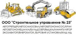 Экскаватор, бульдозер, самосвал, кран, вышки, тягач, бетононасос, каток