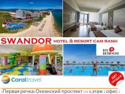 Вьетнам. Нячанг. Пляжный отдых. ! Ультра все включено ! Отель Swandor hotel & resort cam ranh 5*