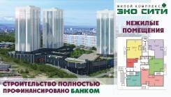 """Нежилое помещение с отдельным входом в ЖК """"ЭКО СИТИ"""" во Владивостоке. Улица Поселковая 2-я 15 стр. 1, р-н Чуркин, 113,4кв.м."""